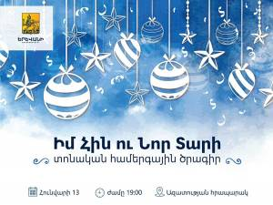 "The final concert of ""New Year in Yerevan 2018"" program is held on January 13"