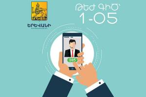 "1-05: a new number of Yerevan Municipality ""Hot line"""