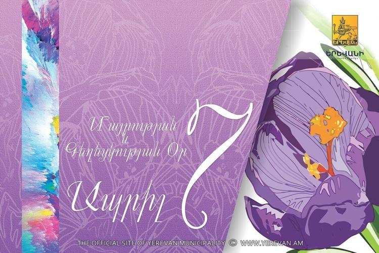 Поздравление 7 апреля в армении 24