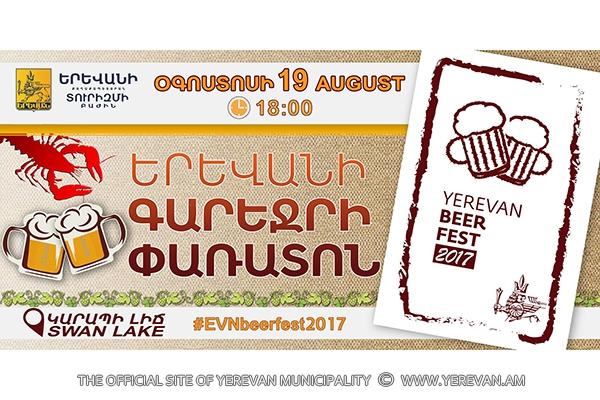 На Лебедином озере в Ереване сегодня состоится любимый в народе фестиваль пива