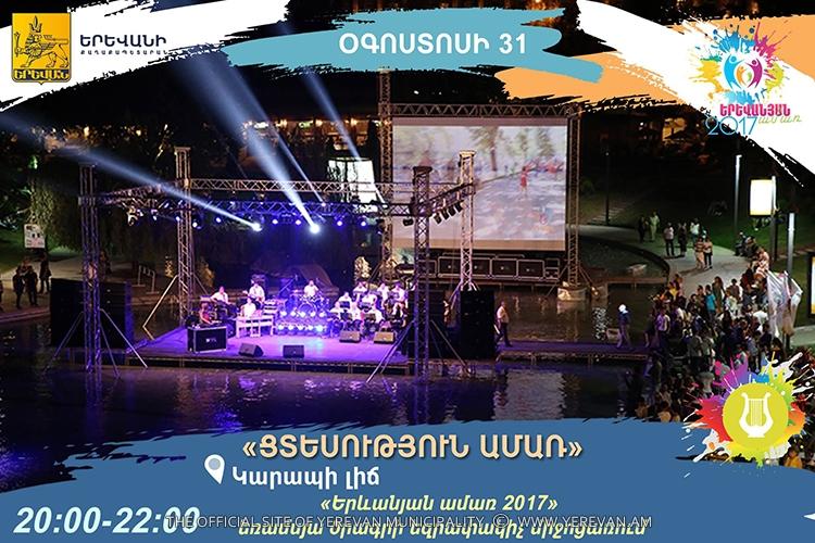 Мэрия Еревана организует праздничное мероприятие 31 августа