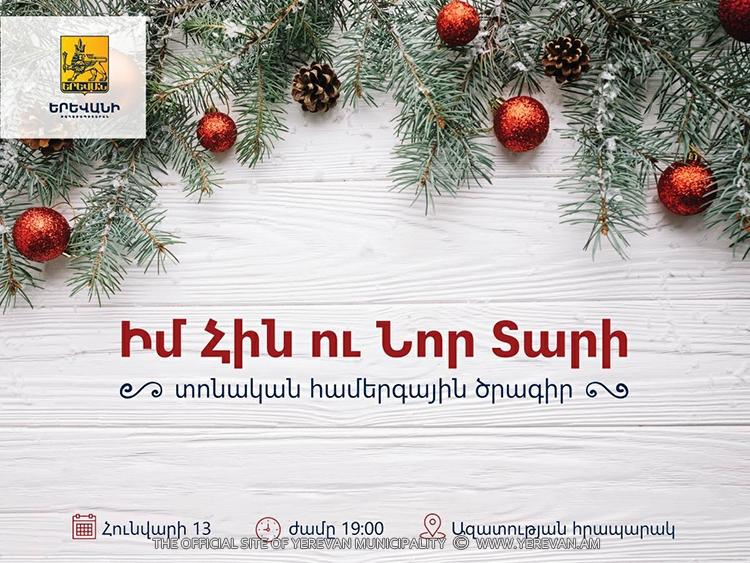 Старый Новый год в Ереване: состоится финальный концерт с участием звезд шоу-бизнеса