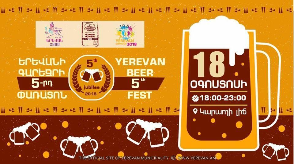 Юбилейный Фестиваль пива пройдет в армянской столице